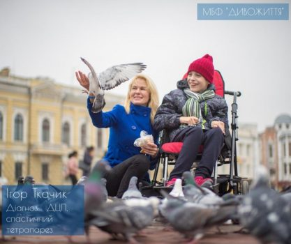 У Кропивницькому збирають 12 тисяч гривень на реабілітацію хлопчику з ДЦП