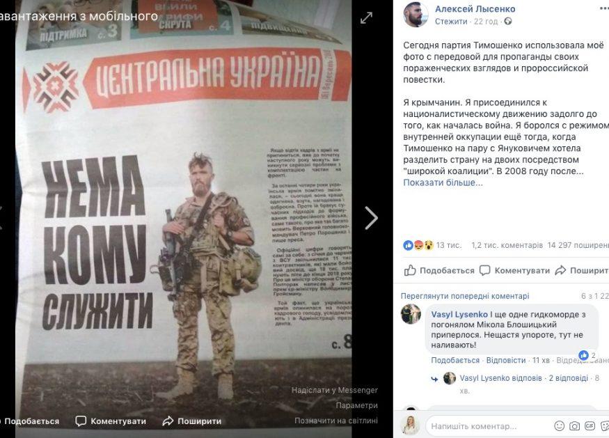 Без Купюр | Політика | Газета з Кропивницького оскандалилася через використання фото військового 1