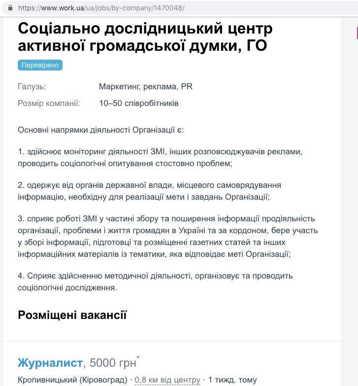 Без Купюр | Політика | Газета з Кропивницького оскандалилася через використання фото військового 3
