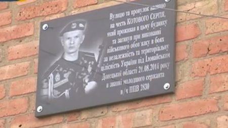 У Кропивницькому відкрили меморіальну дошку пам'яті Сергія Котового