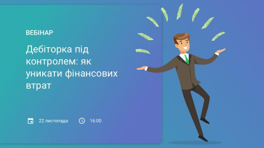 """YouControl запрошує на вебінар """"Дебіторка під контролем: як уникати фінансових втрат"""" 1"""