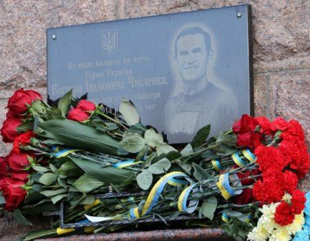У Кропивницькому офіційно відзначили річницю Революції Гідності. ФОТО
