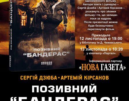 """У Кропивницькому презентують книгу """"Позивний """"Бандерас"""""""
