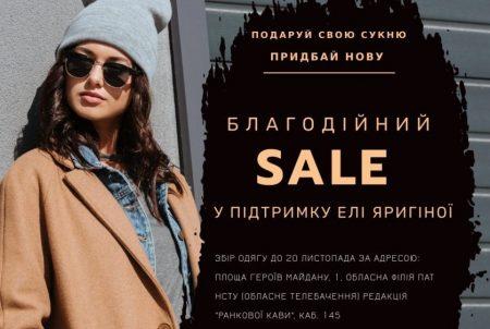 Благодійний SALE у підтримку Елі Яригіної відбудеться у Кропивницькому