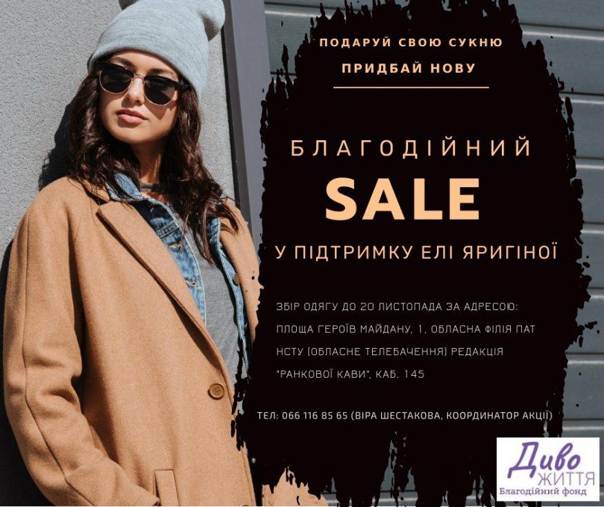 Благодійний SALE у підтримку Елі Яригіної відбудеться у Кропивницькому - 1 - Життя - Без Купюр