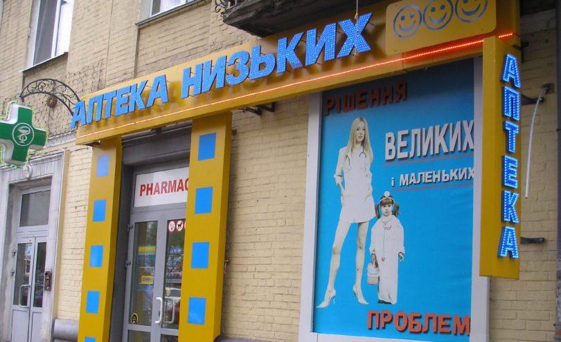 Чверть аптечного ринку Кіровоградщини контролює сім'я екс-нардепа Шарова. Хто ще є на ринку? 5