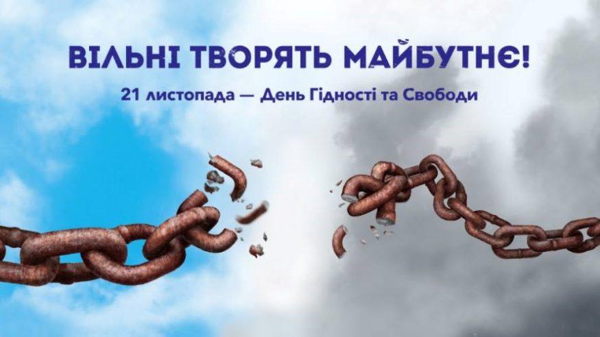 Без Купюр У четвер у Кропивницькому відзначатимуть День Гідності та Свободи Події  День Гідності та Свободи