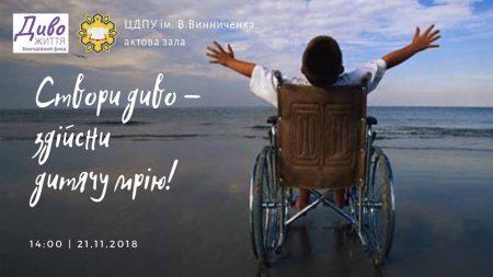 Кропивничан запрошують на благодійний концерт «Cтвори ДИВО»