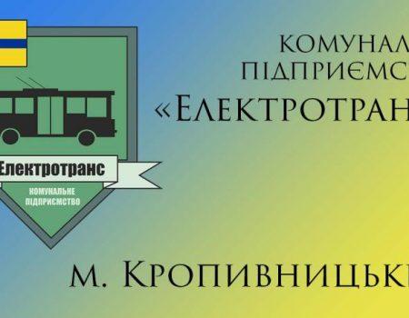 """Кропивницький """"Електротранс"""" шукає кондукторів"""