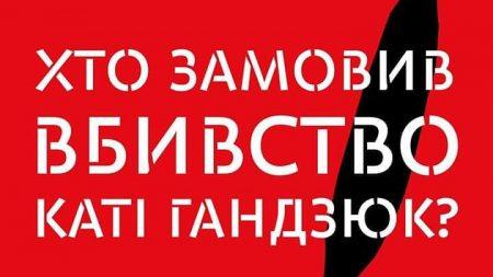 Кропивницький долучився до акції-реквієм «Хто замовив Гандзюк»