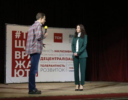 """""""Якщо існує на світі пекло, то це втрачені шанси"""", – зірки ТСН у Кропивницькому. ФОТО"""