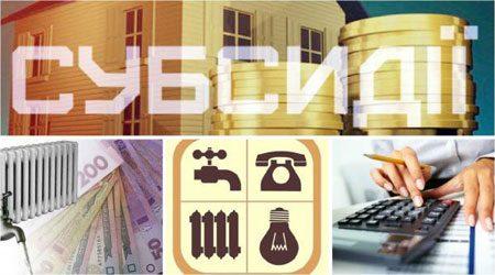 На Кіровоградщині субсидію отримує понад третина домогосподарств