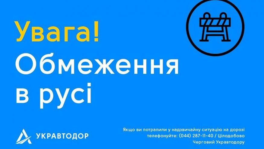 ОПЕРАТИВНА ІНФОРМАЦІЯ про стан проїзду на 08-00 26.11.2018 року