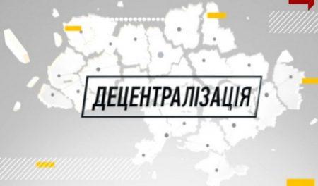 На Кіровоградщині села продовжують приєднуватись до ОТГ