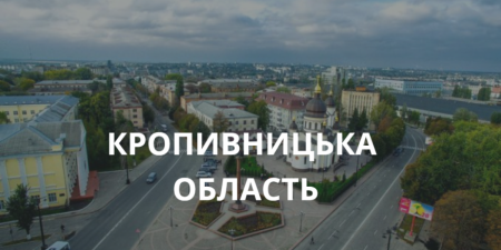 Верховна Рада підтримала перейменування Кіровоградської області