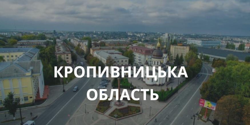 Верховна Рада підтримала перейменування Кіровоградської області - 1 - Політика - Без Купюр