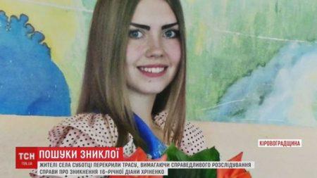 Відео, на якому мама Діани Хріненко впізнала доньку, передали на експертизу