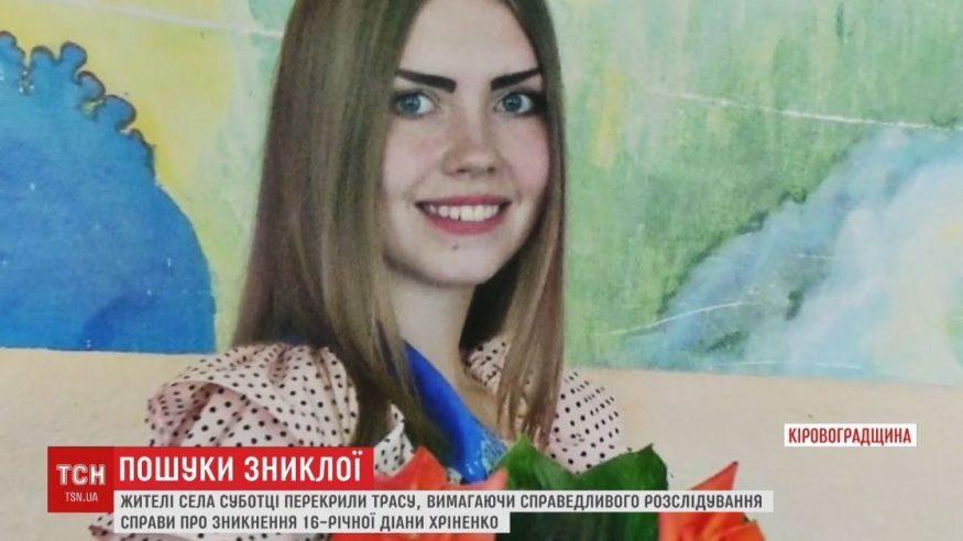 Без Купюр Зниклу Діану Хріненко завтра поховають в рідному селі Кримінал  суботці Діана Хріненко