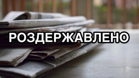 Газету міськради Кропивницького реформували