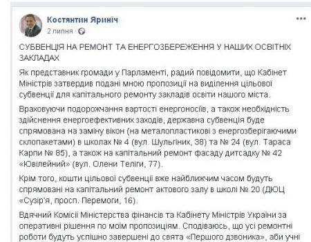 Як на Кіровоградщині нардепи піарились за державні кошти. ФОТО