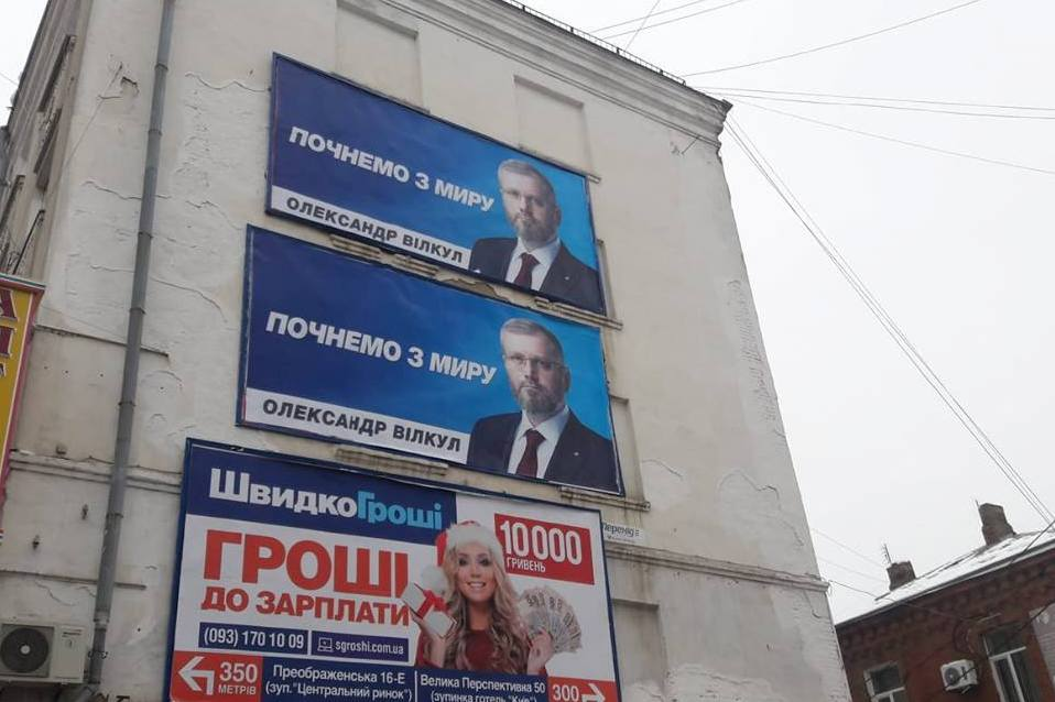 Без Купюр | Фотоблог | Курйози 2018-го в політичному житті Кропивницького 7