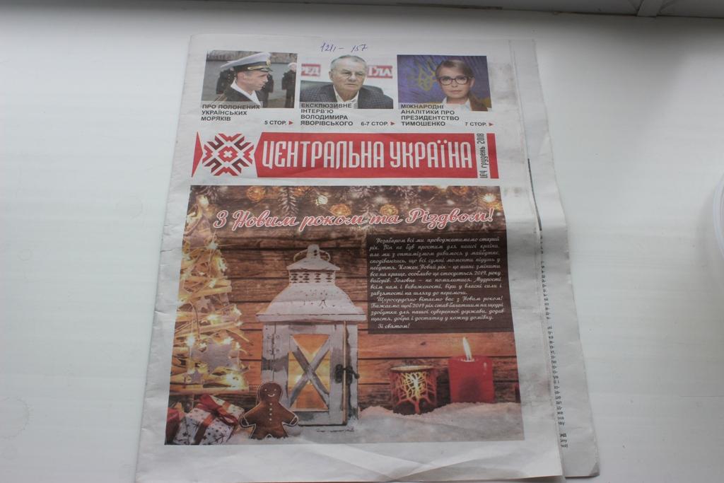 У Кропивницькому розповсюджують  газети з ознаками дочасної агітації - 1 - Вибори - Без Купюр