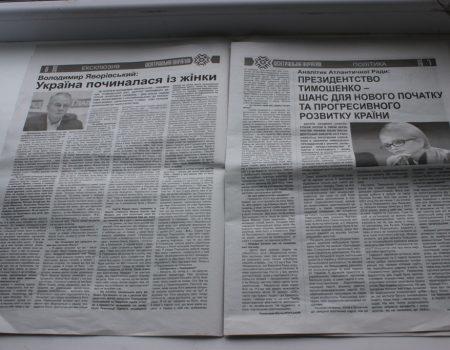У Кропивницькому розповсюджують  газети з ознаками дочасної агітації