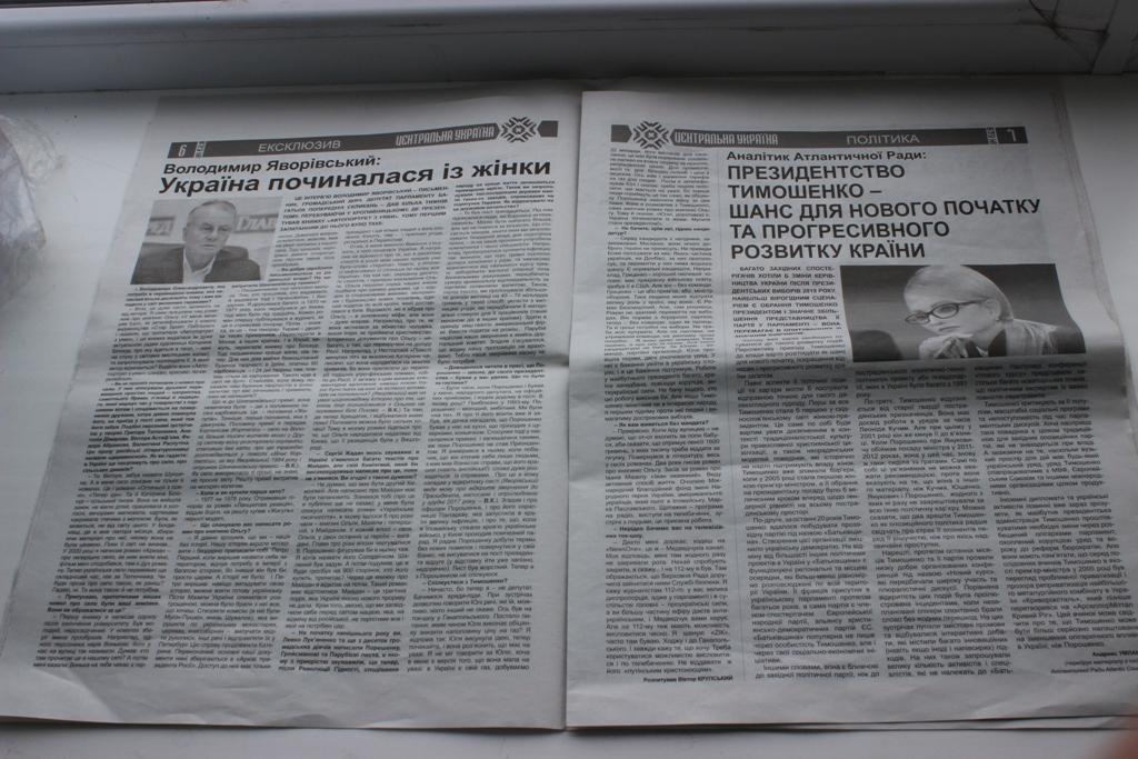 У Кропивницькому розповсюджують  газети з ознаками дочасної агітації - 2 - Вибори - Без Купюр