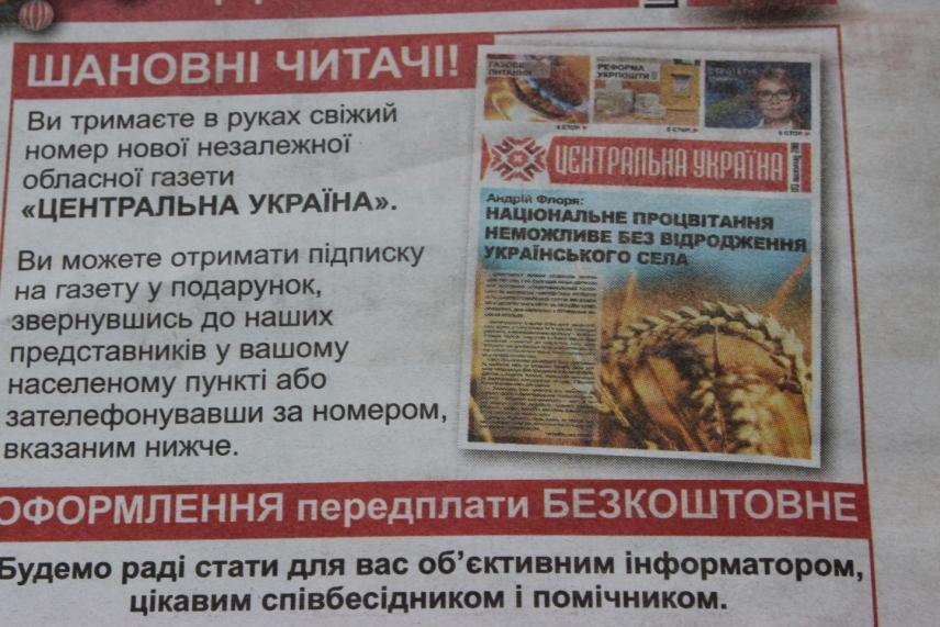У Кропивницькому розповсюджують  газети з ознаками дочасної агітації - 3 - Вибори - Без Купюр