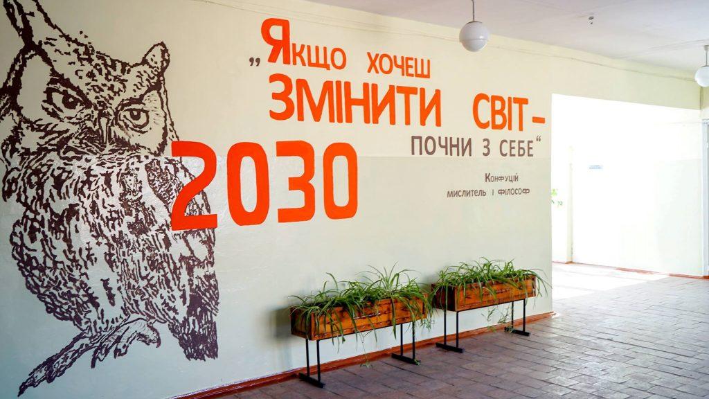 Як у Новоукраїнці школа стала громадсько-активним центром