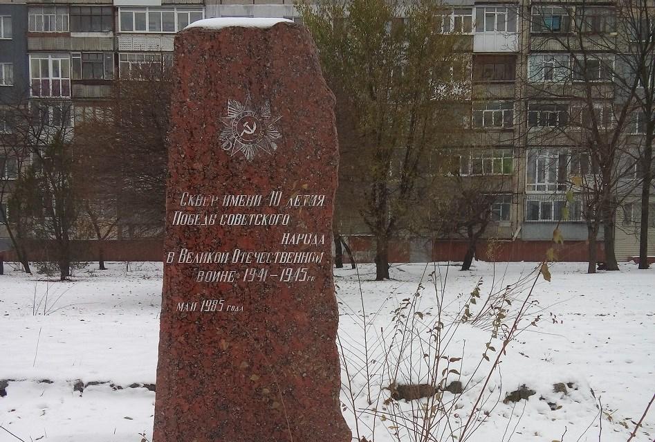 Як перейменовувати сквер біля обласної лікарні можна визначити шляхом громадського опитування
