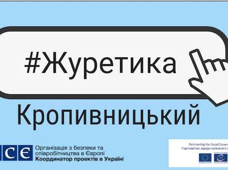 У Кропивницькому обговорять відповідність кодексу журналістської етики умовам сьогодення