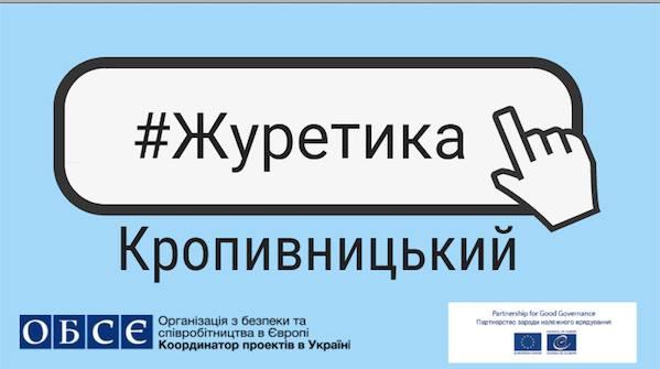 У Кропивницькому обговорять відповідність кодексу журналістської етики умовам сьогодення - 1 - Освіта - Без Купюр