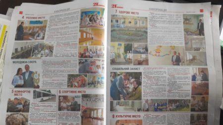 Скільки витратили з бюджету на висвітлення звіту міського голови Кропивницького
