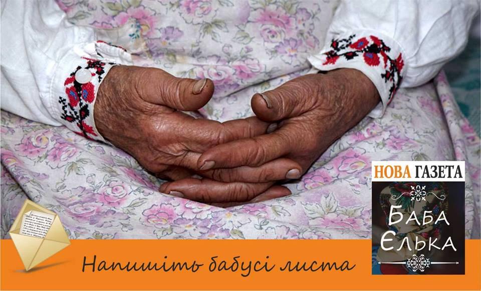 """Фoльклoрний прoект """"Баба Єлька» дo свят збирає листи та листівки в села Кіровоградщини"""