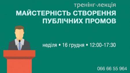 У Кропивницькому вчитимуть майстерності публічних промов