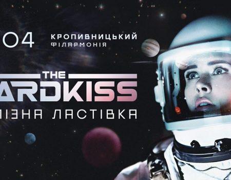 The Hardkiss знову виступить у Кропивницькому
