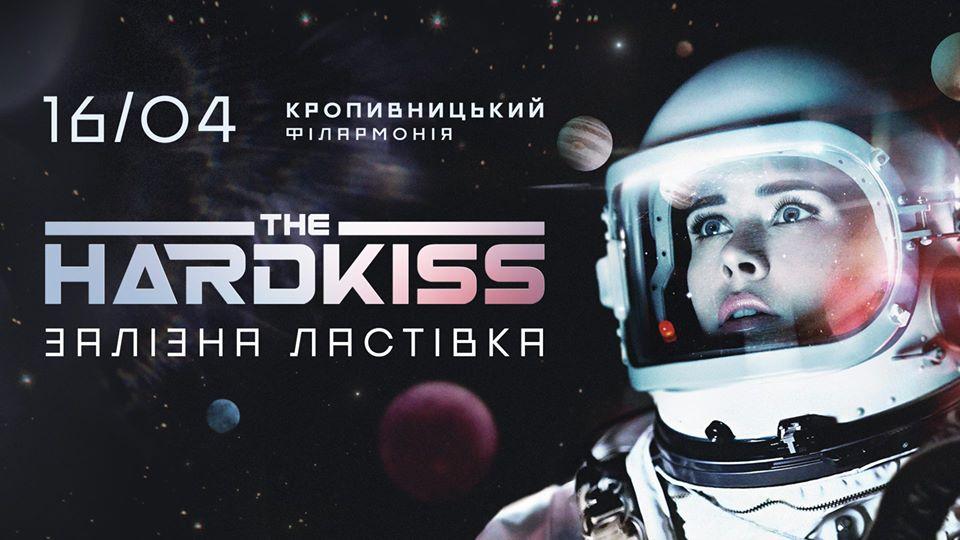 Без Купюр | Філармонія | The Hardkiss знову виступить у Кропивницькому 1