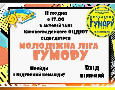 У Кропивницькому відбудеться обласний чемпіонат  «Молодіжна ліга гумору»
