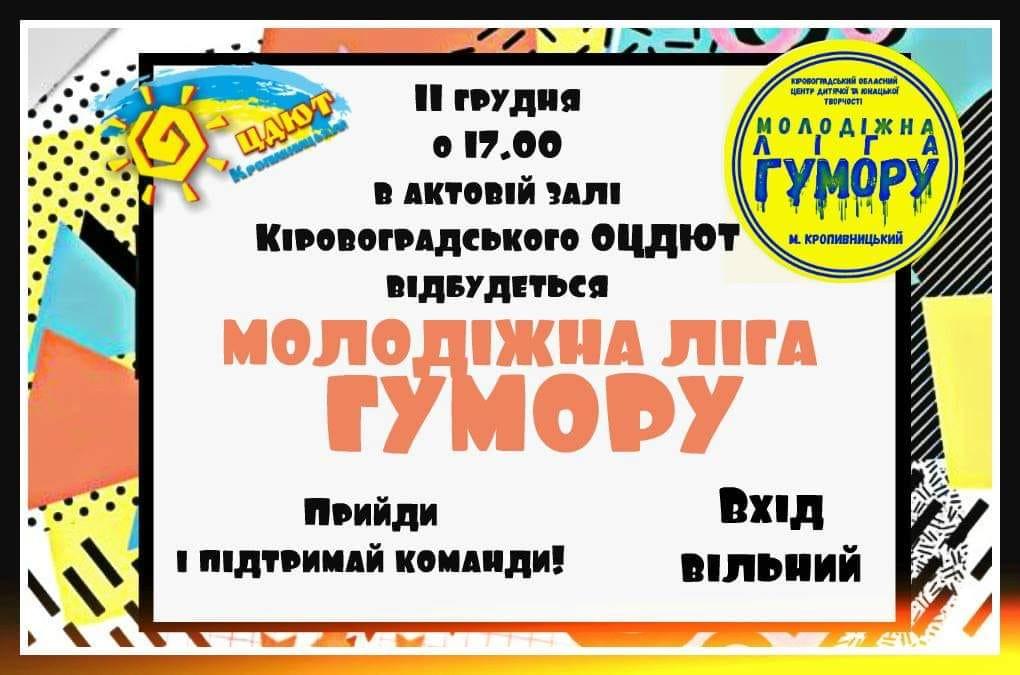 У Кропивницькому відбудеться обласний чемпіонат  «Молодіжна ліга гумору» - 1 - Культура - Без Купюр