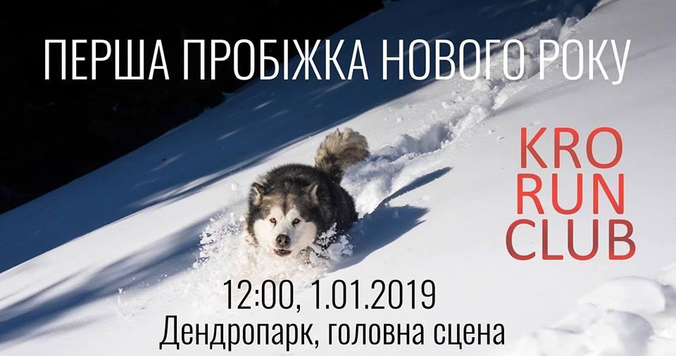 Кропивничан запрошують розпочати рік з катання на лижах, пробіжки та смолоскипної ходи - 1 - Життя - Без Купюр