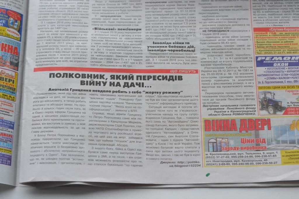 чорний піар в обласних виданнях Кіровоградщини