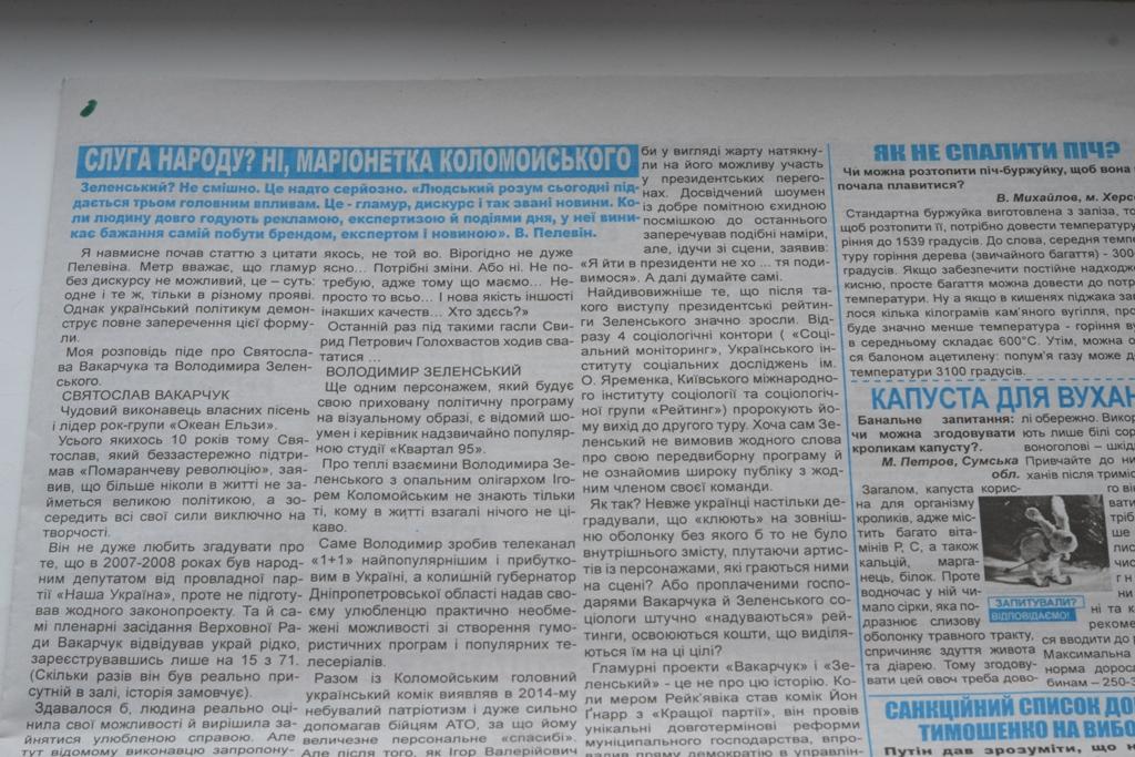 """Спостерігачі Громадянської мережі ОПОРА зафіксували """"чорний піар"""" в обласних виданнях Кіровоградщини"""