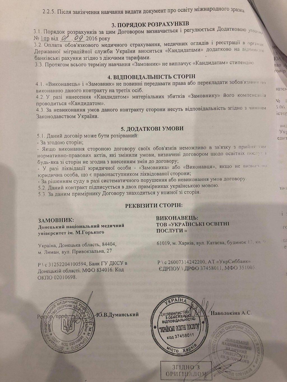 Як виглядає типовий договір між Донецьким медуніверситетом і рекрутером. ДОКУМЕНТ