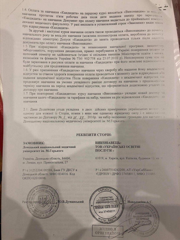 Як виглядає типовий договір між Донецьким медуніверситетом і рекрутером. ДОКУМЕНТ 1 - Життя - Без Купюр