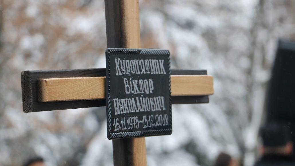 У Кропивницькому попрощалися зі старшим сержантом Віктором Куроп'ятником. ФОТО 2