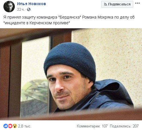 Захистом нашого земляка, військовополеного моряка Романа Мокряка, займеться відомий адвокат Ілля Новіков
