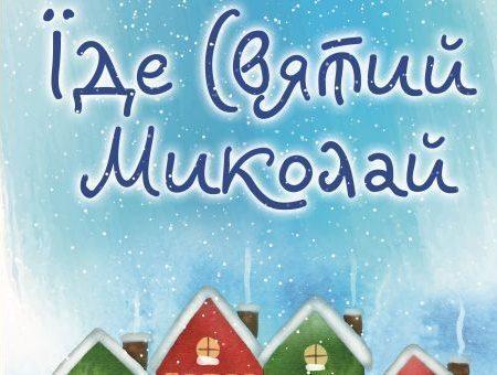 Як у Кропивницькому зустрічатимуть святого Миколая