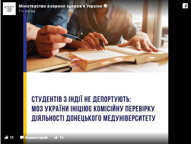 Слідчі зацікавилися, як іноземці платять за навчання у Донецькому медвиші