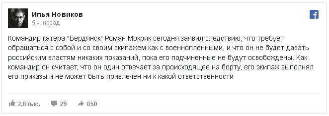 """Командир катера """"Бердянск"""" Роман Мокряк сегодня заявил следствию, что требует обращаться с собой и со своим экипажем как с военнопленными, и что он не будет давать российским властям никаких показаний, пока его подчиненные не будут освобождены. Как командир он считает, что он один отвечает за происходящее на борту, его экипаж выполнял его приказы и не может быть привлечен ни к какой ответственности"""